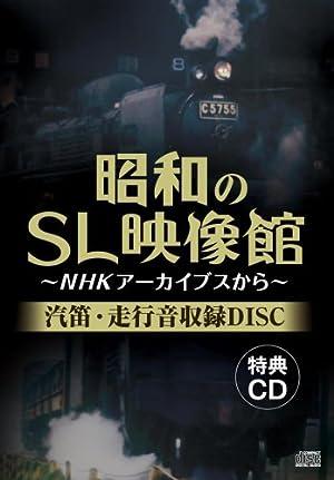 NHKアーカイブス 昭和のSL映像館 DVD-BOX
