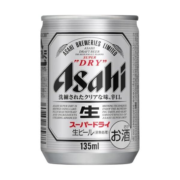 アサヒ スーパードライの商品画像
