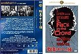 群衆の中の一つの顔 [DVD] 画像