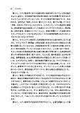 マンキュー マクロ経済学I入門篇(第4版) 画像