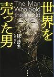 「世界を売った男 (文春文庫)」販売ページヘ