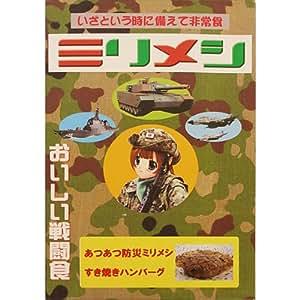 戦闘糧食II型 あつあつ防災ミリメシ「すきやきハンバーグ」1食【3年保存】