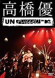 高橋優 MTV Unplugged[DVD]