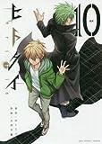 ヒトクイ-origin- 10 (裏少年サンデーコミックス)