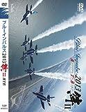 ブルーインパルス2013「絆II」 Return To Base [DVD] / 航空自衛隊ブルーインパルス (出演)
