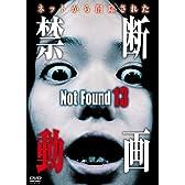 Not Found 13 -ネットから削除された禁断動画- [DVD]