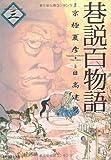 巷説百物語 3 (SPコミックス)