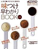 人気の味がピタリと決まる 味つけ早わかりBOOK 改訂版 (ORANGE PAGE BOOKS)
