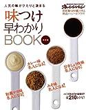 人気の味がピタリと決まる 味つけ早わかりBOOK 改訂版 (ORANGE PAGE BOOKS) 画像
