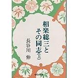 相楽総三とその同志 上 (中公文庫 A 27-6)