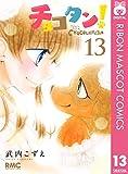 チョコタン! 13 (りぼんマスコットコミックスDIGITAL)