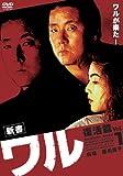 新書ワル1 [DVD]
