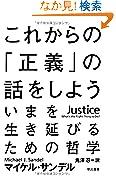 これからの正義の話をしよう ハヤカワノンフィクション文庫