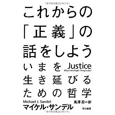 これからの「正義」の話をしよう (ハヤカワ・ノンフィクション文庫)