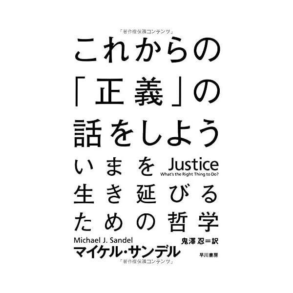 これからの「正義」の話をしよう (ハヤカワ・ノン...の商品画像