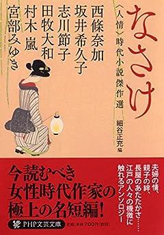 なさけ 〈人情〉時代小説傑作選 (PHP文芸文庫)