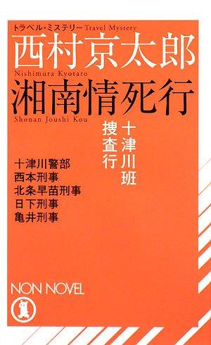 十津川班捜査行 湘南情死行 (ノン・ノベル)の詳細を見る