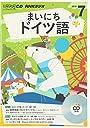 NHKCD ラジオ まいにちドイツ語 2016年7月号 雑誌 (語学CD)
