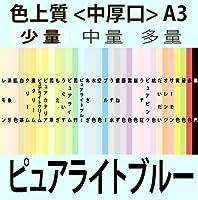 色上質(少量)A3<中厚口>[ピュアライトブルー](50枚)