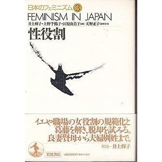 性役割 (日本のフェミニズム 3)