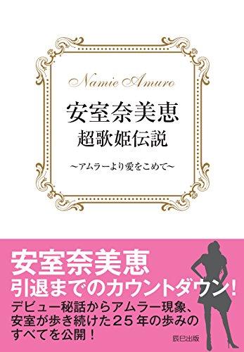安室奈美恵 超歌姫伝説 ~アムラーより愛をこめて~