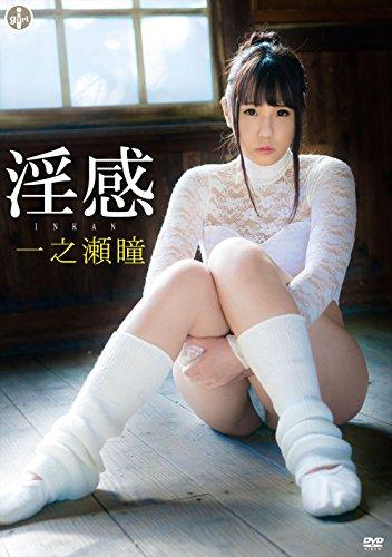 一之瀬瞳 淫感 [DVD]