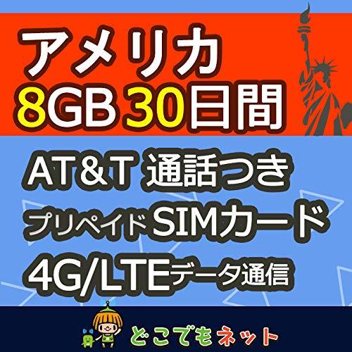 アメリカ SIM カード 4G LTE 高速 定額 データ 通信 USA America 米州 ハワイ アクティベーション不要 (8GB/30日(通話付き))