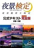 夜景検定公式テキスト 2級・3級 (2017年度完全版)