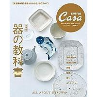 Casa BRUTUS特別編集 【新装版】器の教科書 (マガジンハウスムック CASA BRUTUS)
