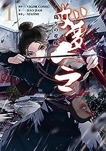 如夢令~偽りの花嫁~ 1 (ジーンLINEコミックス)