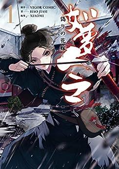 [VIGOR COMIC, HAO JIASI]の如夢令~偽りの花嫁~ 1 (ジーンLINEコミックス)