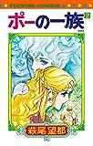 ポーの一族 復刻版 2 (フラワーコミックス)