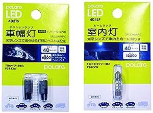 POLARG LEDスタンダード・ホワイトセット 86 (ZN6)/BRZ(ZC6)HID仕様用 TPS-006W