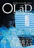OLaD(オラド) ほんとに「いいね」と思ってんの?facebook column2012~2017 香川 誠