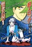超人ロック 聖者の涙 Volume.1 Locke The Superman Tears of The Saint 1 (エムエフコミックス フラッパーシリーズ)