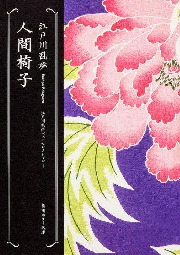 人間椅子  江戸川乱歩ベストセレクション(1) (角川ホラー文庫)の詳細を見る