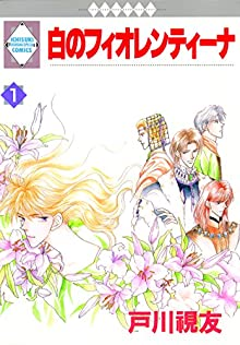 白のフィオレンティーナ(1) (冬水社・いち*ラキコミックス)