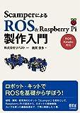 Scamperによる ROS & Raspberry Pi製作入門