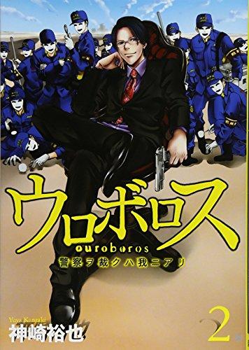 ウロボロス 2―警察ヲ裁クハ我ニアリ (BUNCH COMICS)の詳細を見る
