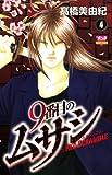 9番目のムサシレッドスクランブル 4 (ボニータコミックス)