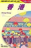 D09 地球の歩き方 香港 2012~2013
