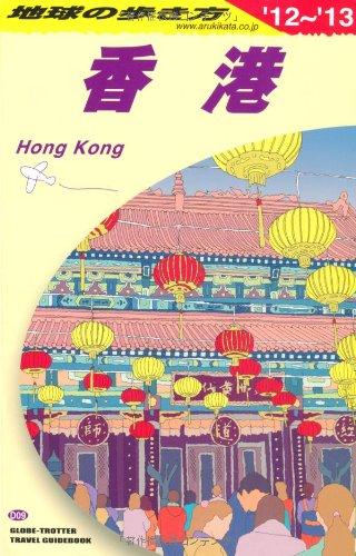D09 地球の歩き方 香港 2012~2013の詳細を見る