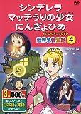 世界名作童話4 シンデレラ、マッチうりの少女、にんぎょひめ