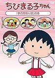 ちびまる子ちゃん「夢の間取り図」の巻[DVD]