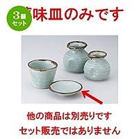 3個セット 若草小皿 [ 9.3 x 2cm ]【 そば用品 】 【 料亭 旅館 麺 和食器 飲食店 業務用 】