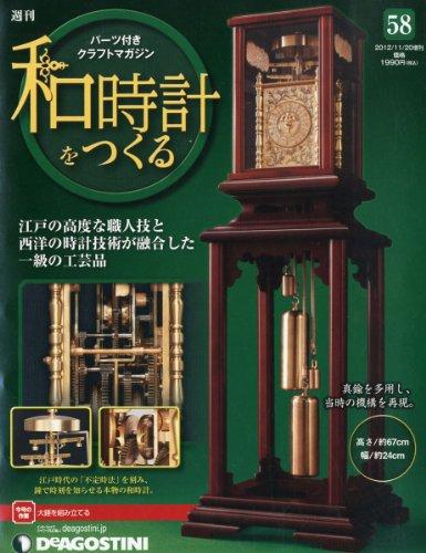 週刊 和時計をつくる 58号 2012年 11/20号 [分冊百科]