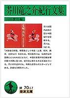 芥川竜之介紀行文集 (岩波文庫)