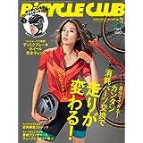 BiCYCLE CLUB (バイシクルクラブ)2019年3月号 No.407(特別付録:サイクリスト専用 フリースイヤーウォーマー)