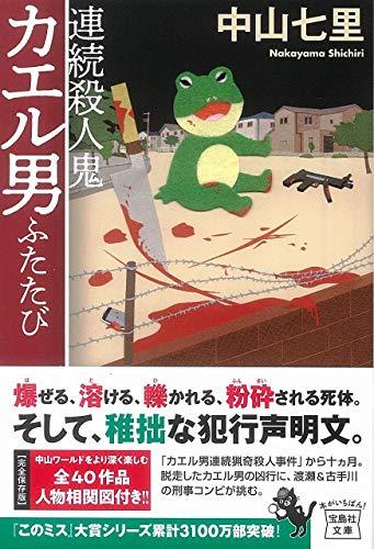 連続殺人鬼カエル男ふたたび (宝島社文庫 『このミス』大賞シリーズ)