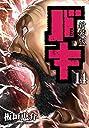新装版バキ 14 (少年チャンピオン コミックスエクストラ)